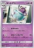 ポケモンカードゲーム S1W 028/060 ポットデス 超 (U アンコモン) 拡張パック ソード