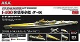 1/700 日本海軍 伊400型潜水艦 エッチングパーツ