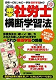 楽学社労士横断学習法〈平成22年版〉
