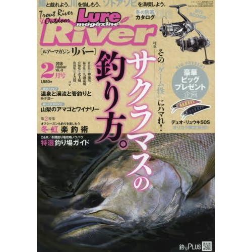 ルアーマガジンリバー(43) 2018年 02 月号 [雑誌]: Lure magazine(ルアーマガジン) 増刊