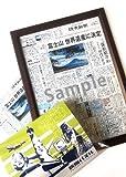 オーダーメイド 新聞パズル お好きな日付の新聞をパズルに 315ピース・フレーム付き〔新聞社公認〕【お誕生日新聞】