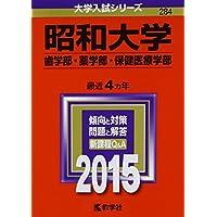 昭和大学(歯学部・薬学部・保健医療学部) (2015年版大学入試シリーズ)