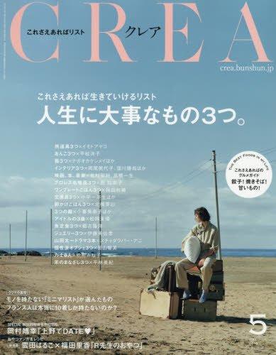 CREA 2016年5月号 人生に大事なもの3つ。の詳細を見る