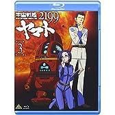 宇宙戦艦ヤマト2199 3 [Blu-ray]