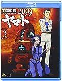 宇宙戦艦ヤマト2199 3[Blu-ray/ブルーレイ]