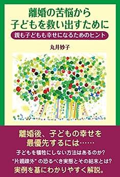 [丸井 妙子]の離婚の苦悩から子どもを救い出すために 親も子どもも幸せになるためのヒント