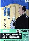 加田三七捕物帖 (徳間文庫)