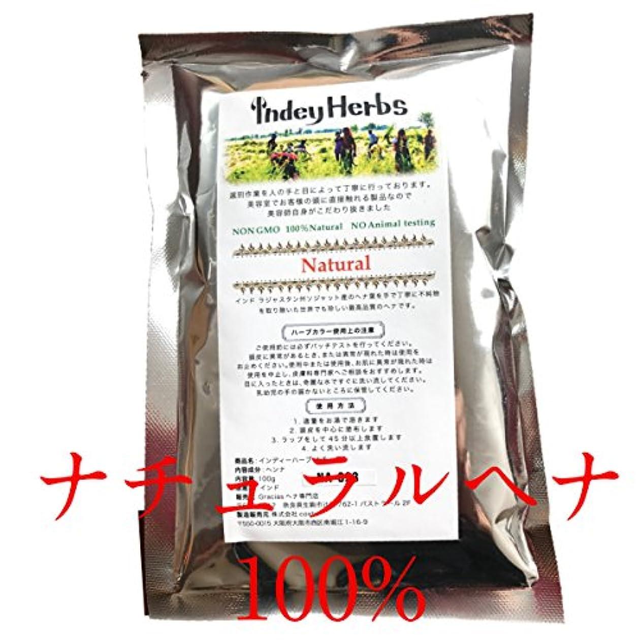 容赦ないドアミラーサラダ天然ヘナ100% インディーハーブナチュラル100g(オレンジ)
