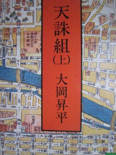 天誅組〈上〉 (1979年) (講談社文庫)