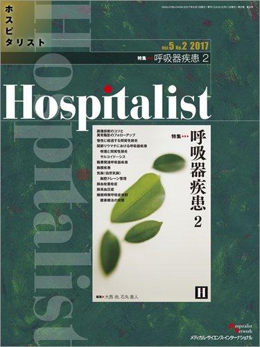 Hospitalist(ホスピタリスト) Vol.5 No.2 2017(特集:呼吸器疾患2)