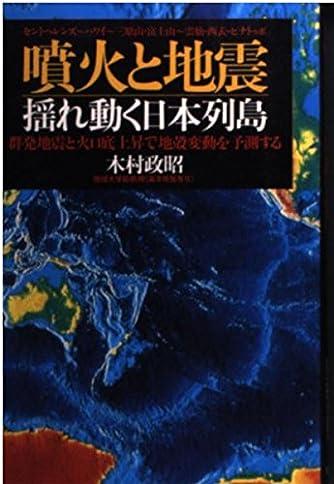 噴火と地震―揺れ動く日本列島 群発地震と火口底上昇で地殻変動を予測する