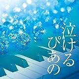 泣けるピアノーJ-POPクラシカル・ピアノ・カヴァーズ