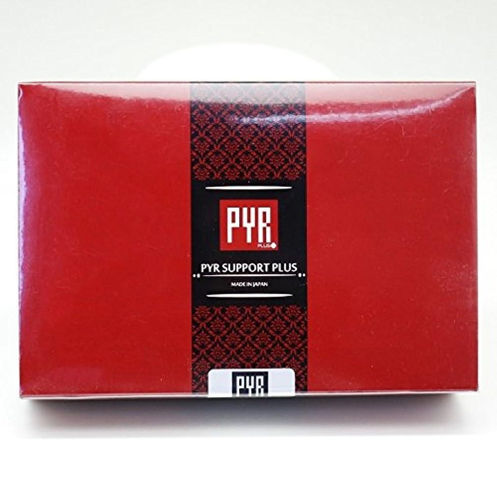 硬化する毛皮バルクパイラ サポート (PYR SUPPORT) 300mL(5mL×60包)
