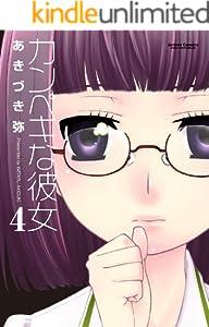 カンペキな彼女 : 4 (アクションコミックス)