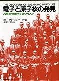 電子と原子核の発見―20世紀物理学を築いた人々