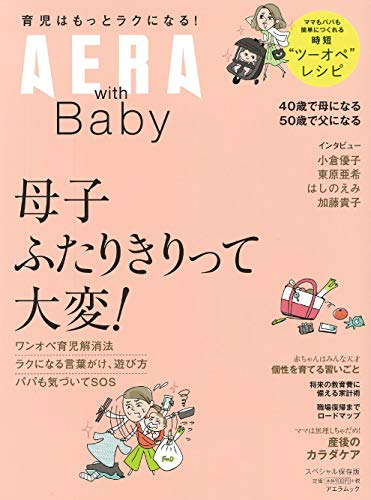 【AERA with Baby スペシャル保存版】母子ふたりきりをどうする? (AERAムック)