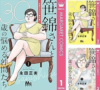 笹錦さんと30歳の悩める仲間たち~恋愛カタログ番外編~ 分冊版
