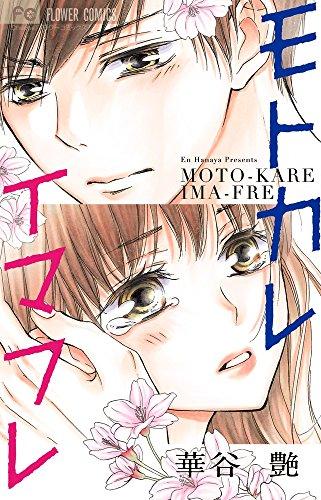 モトカレ イマフレ (フラワーコミックス)