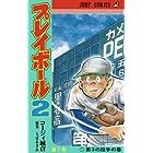 プレイボール2 1 (ジャンプコミックス)