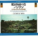 肥前陶磁の港バンテン―インドネシアのイスラム港市遺跡 (アジア文化叢書 (9))