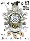神々の宿る銀: 世界の装身具図鑑 地域別編