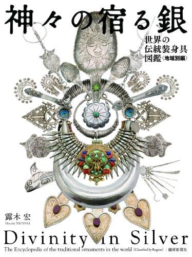 神々の宿る銀: 世界の装身具図鑑 地域別編の詳細を見る