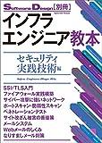 インフラエンジニア教本 ―セキュリティ実践技術編