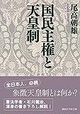 国民主権と天皇制 (講談社学術文庫) 画像