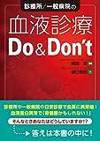 診療所/一般病院の血液診療Do&Don't
