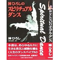 神ひろしのスピリチュアルダンス