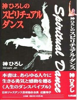 [神ひろし]の神ひろしのスピリチュアルダンス