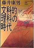文科的理科の時代 (福武文庫)