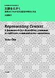 文脈をえがく: 運用力につながる文法記述の理念と方法 (日本語教育学の新潮流 9)