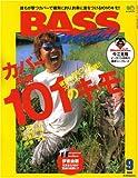 Bass World (バス ワールド) 2008年 09月号 [雑誌]