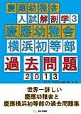 慶應幼稚舎 横浜初等部 過去問題 2013 (慶應幼稚舎入試解剖学3)