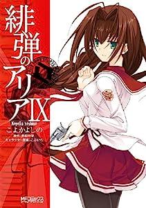 緋弾のアリア IX (MFコミックス アライブシリーズ)