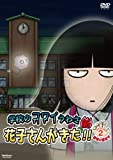 学校のコワイうわさ 新・花子さんがきた!!のアニメ画像