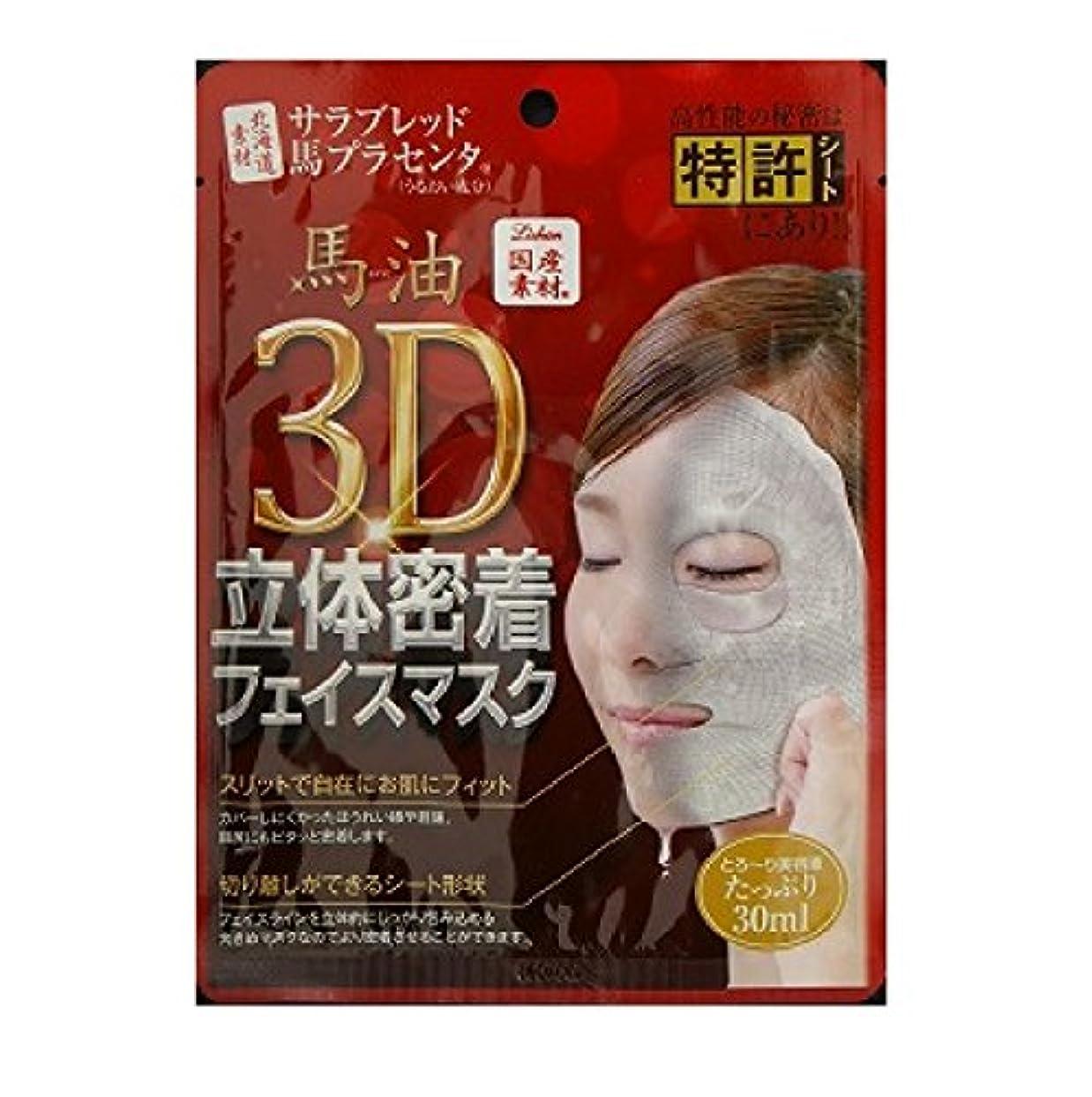 フィードオン衝撃増強ナヴィス リシャン馬油3D立体密着フェイスマスク無香料 1枚入り