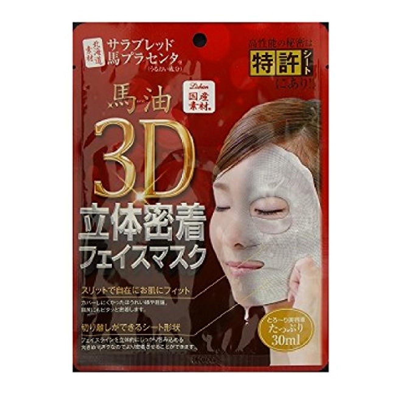 収容する測定可能翻訳者ナヴィス リシャン馬油3D立体密着フェイスマスク無香料 1枚入り