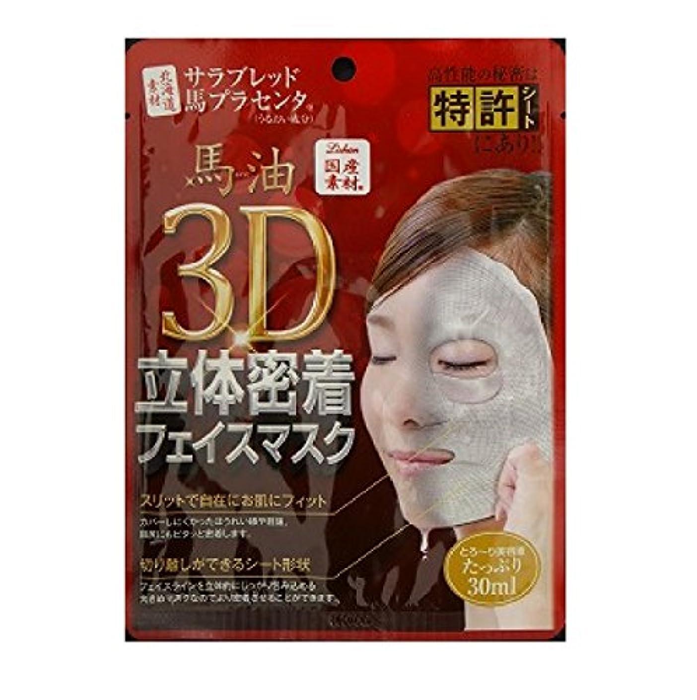 竜巻自発的テレマコスナヴィス リシャン馬油3D立体密着フェイスマスク無香料 1枚入り