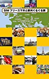 SIMフリースマホと欧州ぐるぐる旅