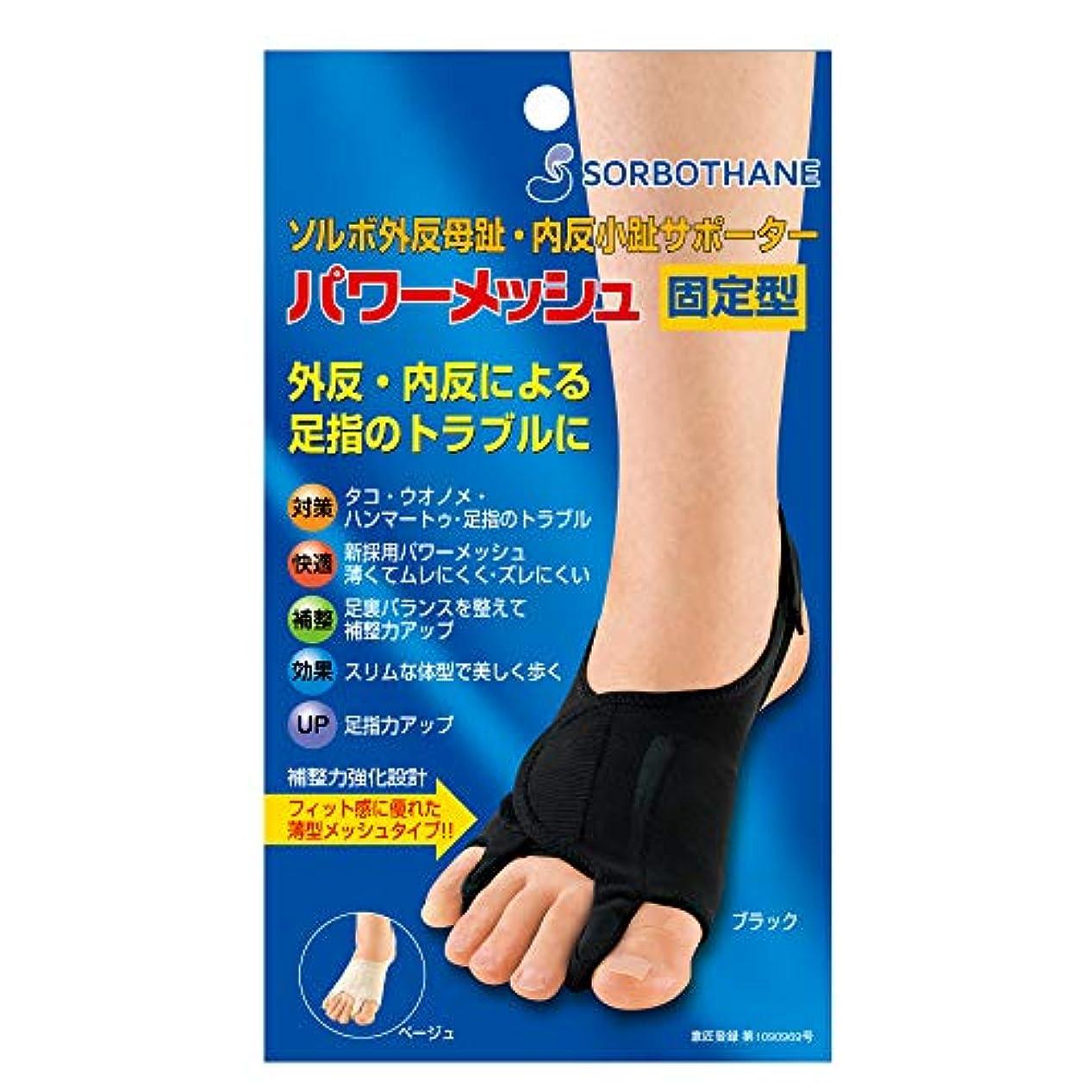 スクリューダニ切り刻むソルボ外反母趾?内反小趾サポーター パワーメッシュ固定型 ブラック L右足
