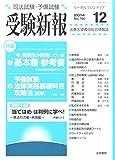 受験新報 2014年 12月号 [雑誌]