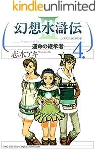 幻想水滸伝III~運命の継承者~4 (MFコミックス)