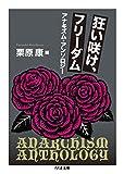 狂い咲け、フリ-ダム: アナキズム・アンソロジー (ちくま文庫)