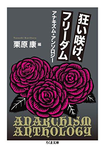 狂い咲け、フリ-ダム: アナキズム・アンソロジー