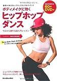 ボディメイクに効くヒップホップダンス 今日から踊れる超入門レッスン(DVD付き) (リットーミュージック・ムック)