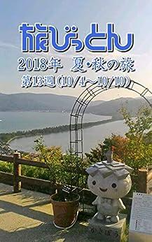 [神田 雅志]の旅びっとん 2018年 夏・秋の旅 第13週