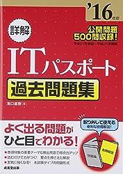 詳解ITパスポート過去問題集〈'16年版〉