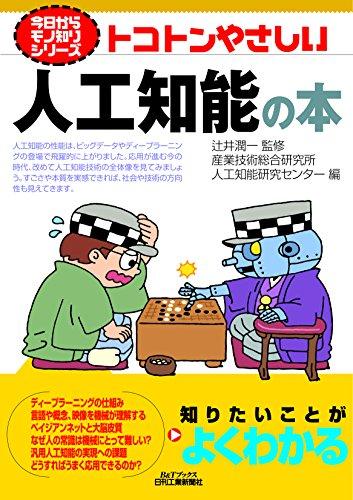 トコトンやさしい人工知能の本 (今日からモノ知りシリーズ)の詳細を見る